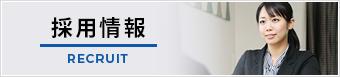 愛知県岡崎市美合新町の採用情報