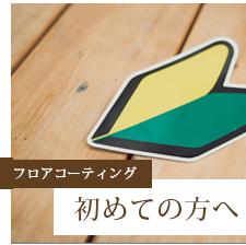 愛知県岡崎市美合新町で初めてのフロアコーティング