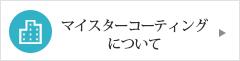 愛知県岡崎市美合新町でマイスターコーティングについて
