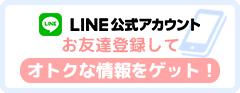愛知県岡崎市美合新町のハウスクリーニングLINE@クーポン